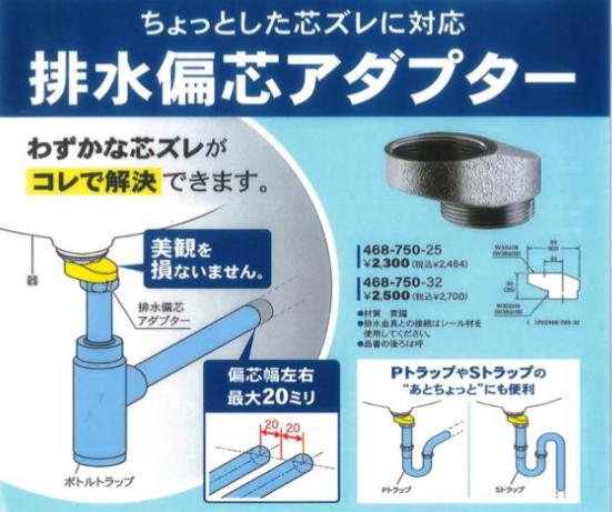KAKUDAI 排水偏芯アダプター
