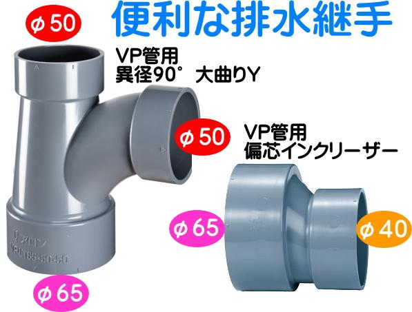 アロン CU継手 VP管用排水継手がさらに便利になりました