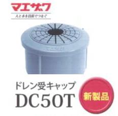 前澤化成 ドレン受キャップ(DC50T)
