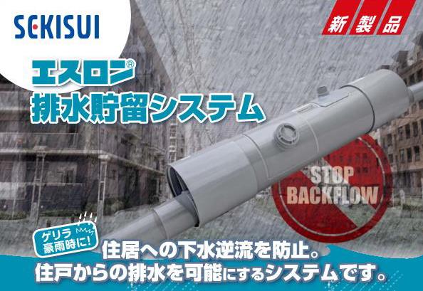 エスロン 排水貯溜システム 新製品