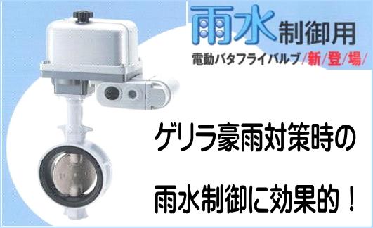 KITZ 雨水制御用電動バタフライバルブ 新登場!