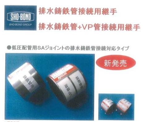 SHO-BOND 排水鋳鉄管接続用継手