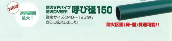 エスロン耐火パイプ/耐火DV継手 150サイズ新発売!施工性ますます向上!