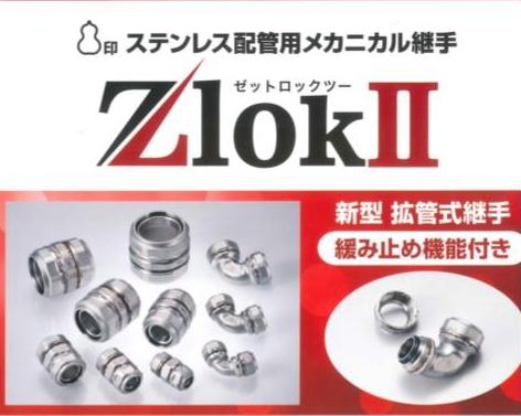日立金属 ZlokⅡ(ゼットロックツー)