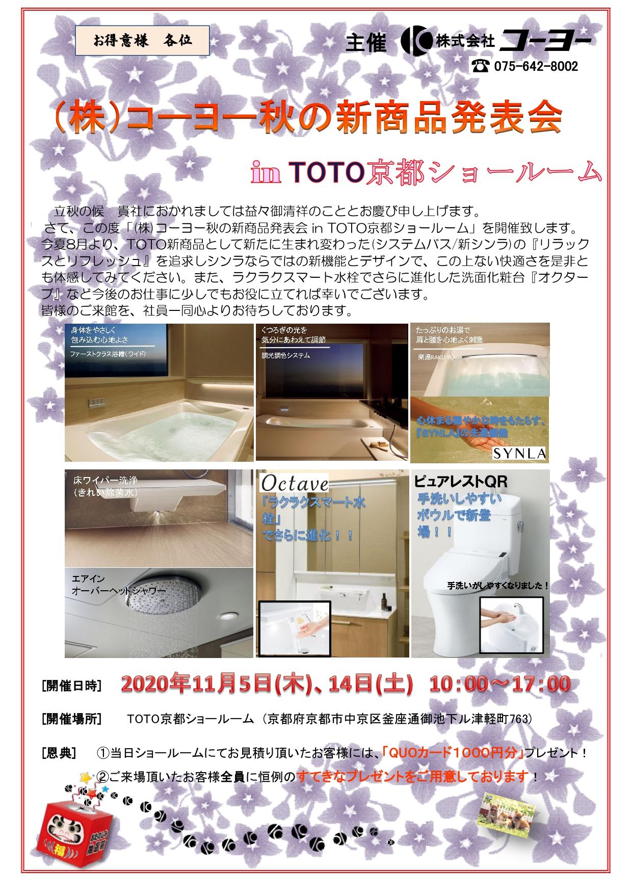 TOTO新商品商談会開催します!