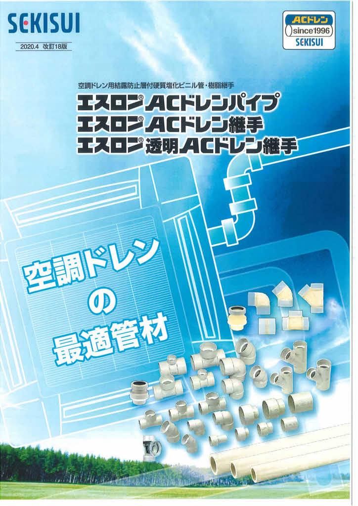 エスロン ACドレンパイプ ACドレン継手 透明ACドレン継手 在庫あります